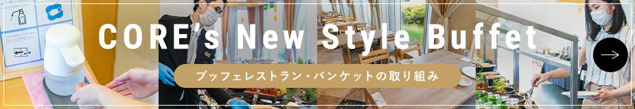 CORE's New Style Buffet ブッフェレストラン・バンケットの取り組み