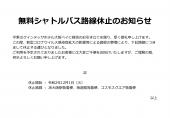 【重要】無料シャトルバス路線休止のお知らせ