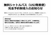 【重要】無料シャトルバス(USJ発着便)完全予約制導入のお知らせ