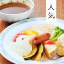 野菜のスープカレー