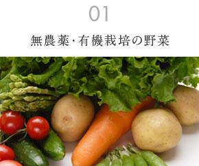 無農薬・有機栽培の野菜